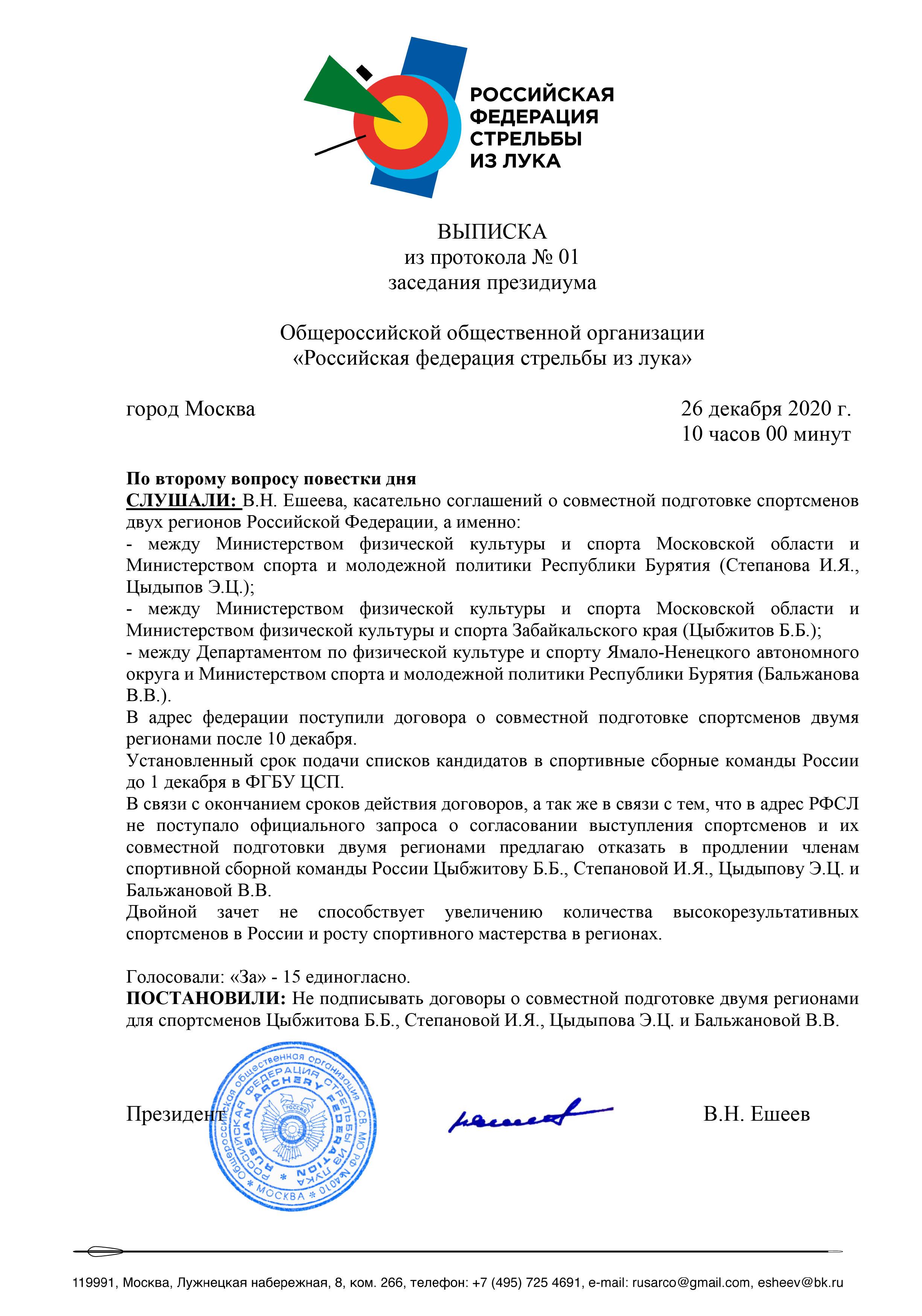 https://archery.su/public/img/Vipiska2_sovmestnaya_podgotovka1612808643121.jpg